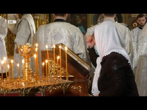 Свято Вознесіння у храмах Києва: яка церква не дотримувалась карантинних обмежень