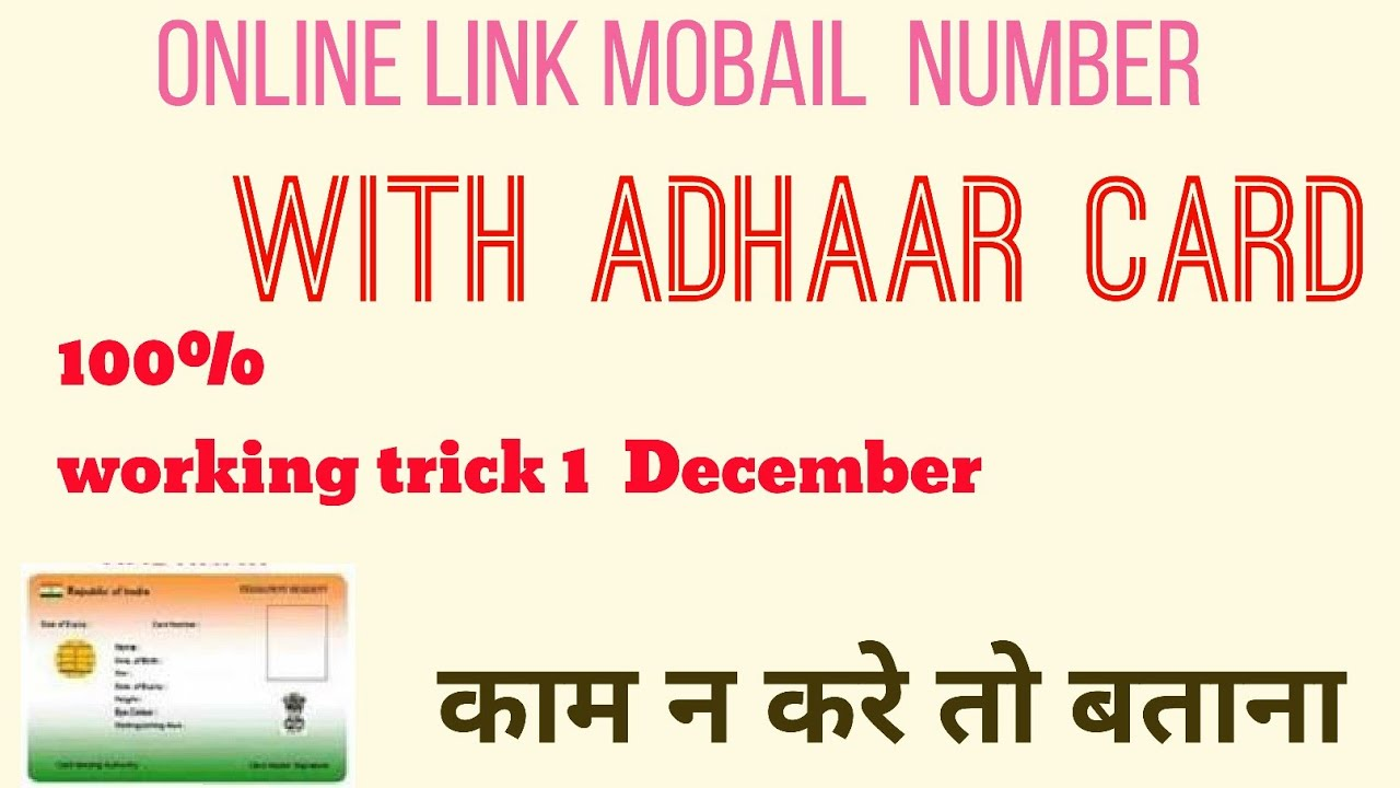 adhaar card enrollment