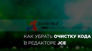 Вставка видео Joomla 1.7 - 2.5