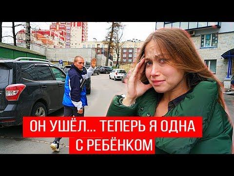 Я ОСТАЛАСЬ ОДНА С РЕБЕНКОМ 😱 АНТОН УШЕЛ - Беременные Будни 20
