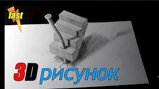 Как нарисовать  3D рисунок карандашом на бумаге