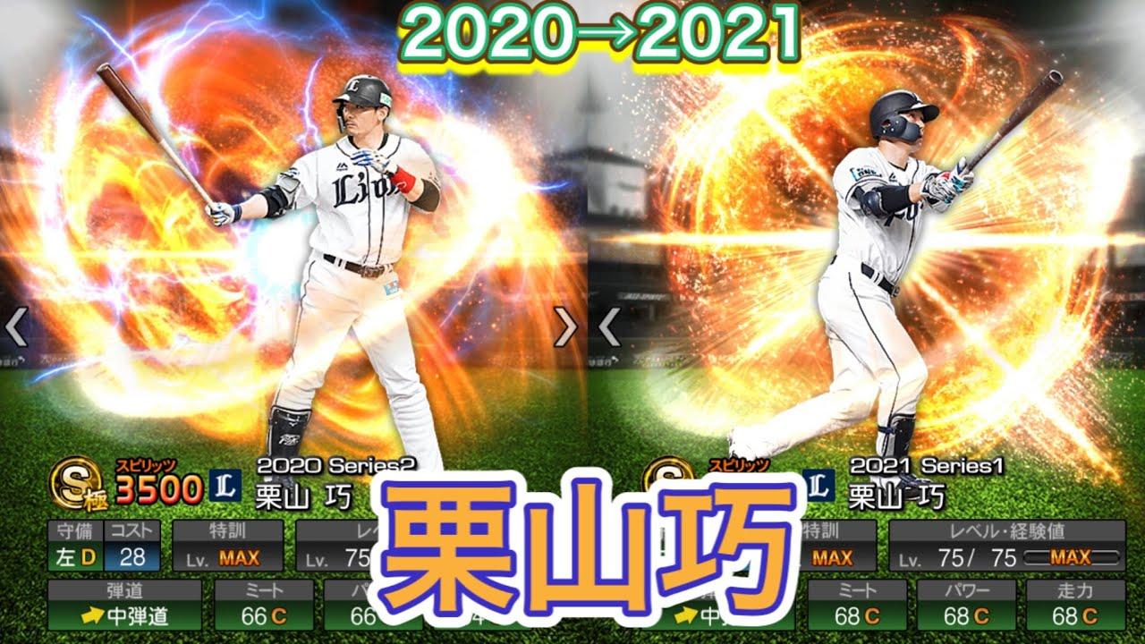 栗山 プロスピ 【プロスピA攻略】栗山巧(Sランク)の評価 2021シーズン1