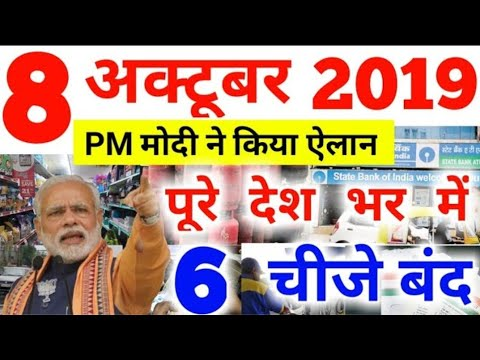 8 अक्टूबर 2019 की सबसे बड़ी खबर, PM मोदी ने की चार बड़े ऐलान, खुशखबरी, 8 नए नियम लागू, Pm Modi News