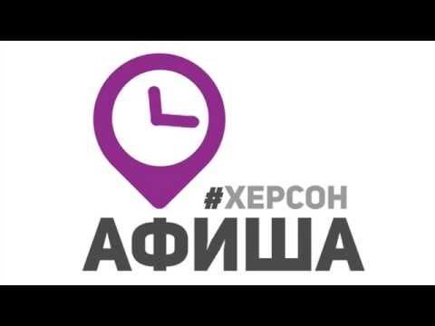 АФИША ХЕРСОН