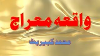 Waqia Miraj