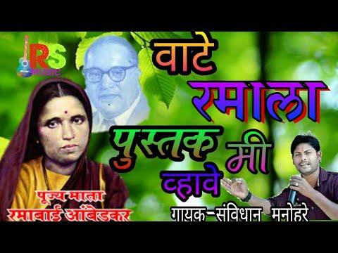 वाटे रमाला पुस्तक मी व्हावे, Ramai Geet ,savidhan Manohare
