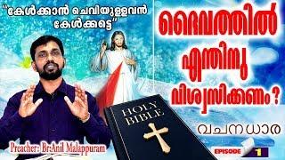 ദൈവത്തിൽ എന്തിന് വിശ്വസിക്കണം   المسيحية عبادي الكلام المالايالامية   Br.أنيل Malappuram