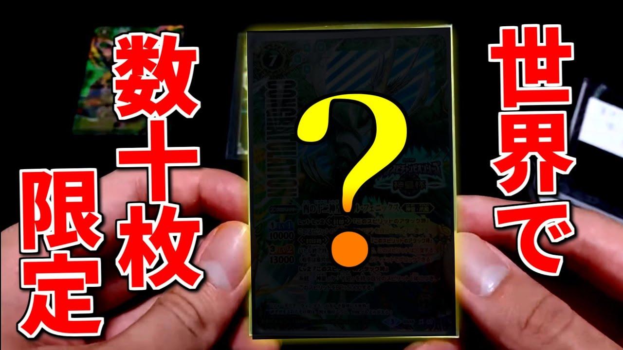 【バトスピ】世界で数十枚!?超希少な限定カードを入手!!