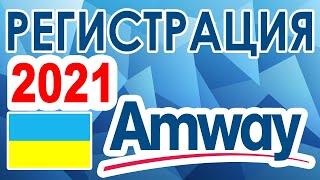 амвей Регистрация  Украина. 2020 Пошаговая Инструкция  Жми!