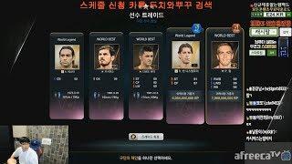 [Fo3 Hàn] Những pha Giao dịch 4.0 thần thánh của Game thủ Hàn Quốc #1