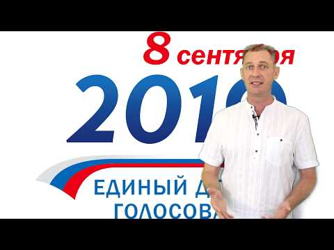 Выборы 2019 СРЫВАЕМ
