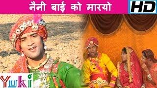 नैनी बाई को मारयो । Naini Bai Ko Mayro Vol.1   Krishna Ji Katha   Bhagwan Sahai Sen