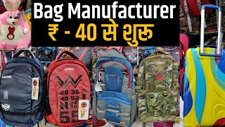 Bags Wholesale Market in Delhi || Bag Manufacturer in Delhi || School Bag & Traveling Bag