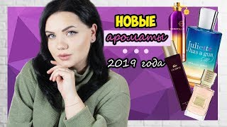НОВЫЕ АРОМАТЫ 2019 ГОДА! MONTALE, Lacoste, juliette has a gun, Ex Nihilo - Видео от NastyaCake