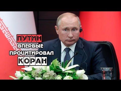 Путин впервые процитировал Коран
