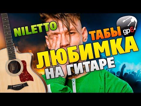 NILETTO – Любимка. Табы для гитары. Кавер с аккордами