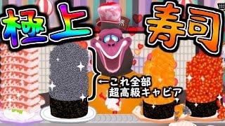 【ゆっくり実況】爆盛キャビア寿司を食べてみた結果!?一皿10000円の超高級