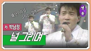 [1988] 박남정 - 널 그리며