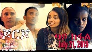ERi-TV Drama Series: ጆርጆ -9ይ ክፋል - Georgio (Part 9), ERi-TV Drama Series, July 21, 2019