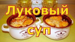 Французский луковый суп. French Onion Soup