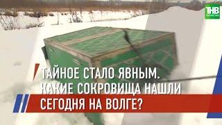 Тайное стало явным какие сокровища нашли на Волге Казань ТНВ