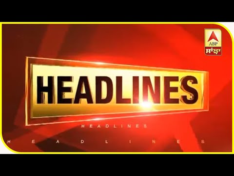Headlines On ABP Sanjha (17-2-2020)