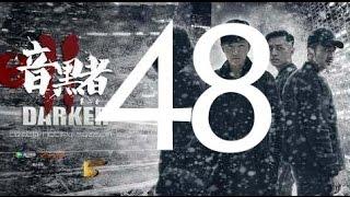 《暗黑者》第二季48(主演:郭京飞、甘露、李倩、李岷城)丨有你有真相