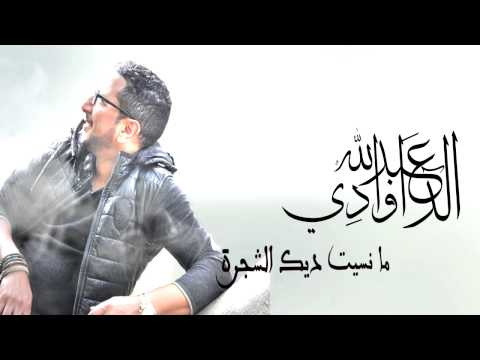 Mansit Chajra - Abdellah DAOUDI (New Single 2015)
