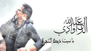mansit chajra abdellah daoudi new single 2015