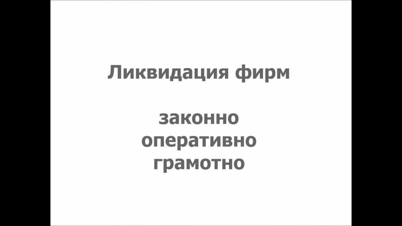 тольятти ликвидация ооо