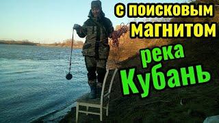 МАГНИТНАЯ РЫБАЛКА 2020 на ПОИСКОВЫЙ МАГНИТ река Кубань