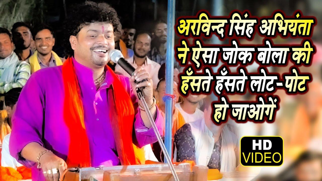 अरविन्द सिंह अभियंता ने ऐसा जोक बोला की हँसते हँसते लोट पोट हो जाओगें | Dugola Live Show 2021