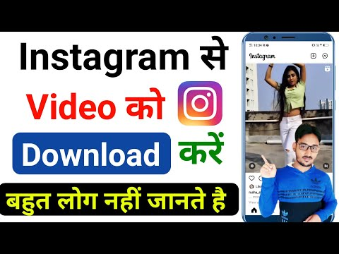 Instagram Se Video Kaise Download Kare !! how to download instagram video