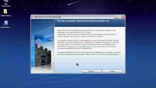Инсталляция программы Microsoft Security Essentials (1/2)