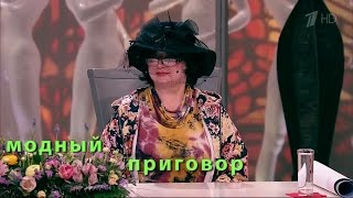 """МОДНЫЙ ПРИГОВОР 18.05.2016. Дело """"жизнь под шляпкой"""". /Modnyy Prigovor/"""