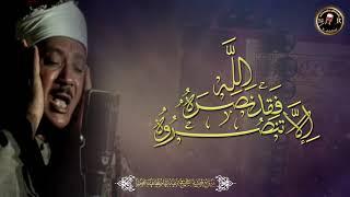 روائع فضيلة الشيخ عبد الباسط عبد الصمد Kanal Mp3 Indir