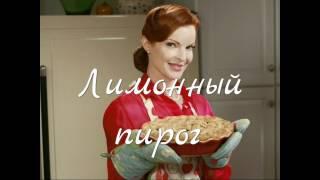 """Знаменитый лимонный пирог из сериала """"Отчаянные домохозяйки"""""""