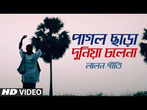 Pagol Chara Duniya Chole Na ft. Lalon String Band | Bangla New Song | Folk Studio Bangla Song 2018