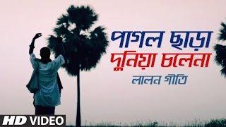 Pagol Chara Duniya Chole Na - Lalon String Band Mp3 Song Download