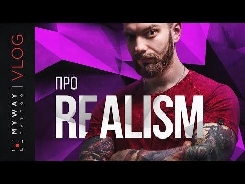 Реализм / Стиль татуировки - Познавательные и прикольные видеоролики