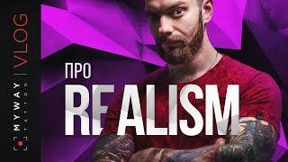 Реализм / Стиль татуировки