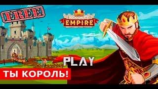 Средневековая игра Empire Online для браузеров. Смотреть онлайн видео обзор геймплея