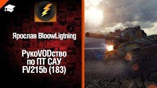 ПТ САУ FV215b (183) - рукоVODство от Bloowlightning [World of Tanks]