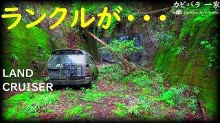 【裏名所#15】地図から消された国道。ヤバイのありました。カピバラ一家 廃墟廃道酷道ランクル landcruiser アシタノワダイ thumbnail