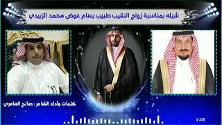شيلة الشاعر صالح العامري بمناسبة زواج الشاب النقيب طبيب بسام عوض ال مرزوق الزبيدي