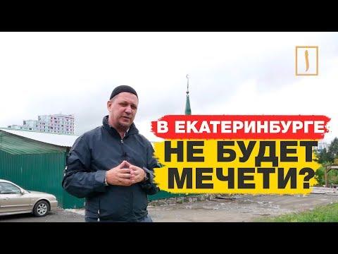 СНОСЯТ МЕЧЕТЬ! В Екатеринбурге новые волнения!