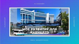 Мое развитие для будущего, Иван Кондратенко