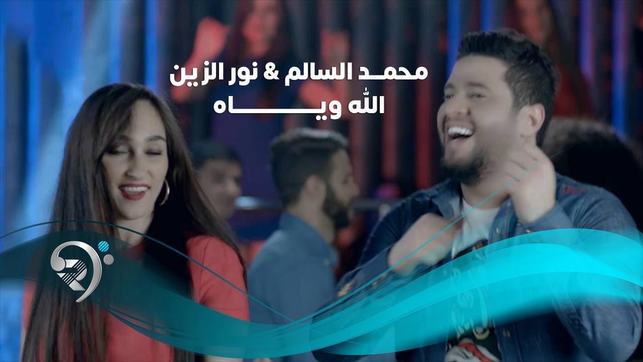maxresdefault - Mohamad Alsalem & Noor AlZain - Allah Weyah (Official Video) | محمد السالم + نور الزين - الله وياه