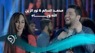 Mohamad Alsalem & Noor AlZain - Allah Weyah (Official Video) | محمد السالم + نور الزين - الله وياه