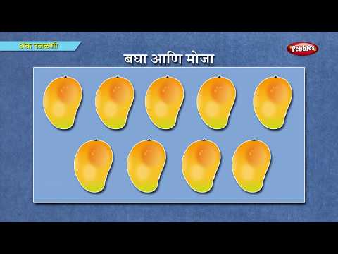 Numbers Activity in Marathi | Learn Marathi For Kids | Marathi For Beginners